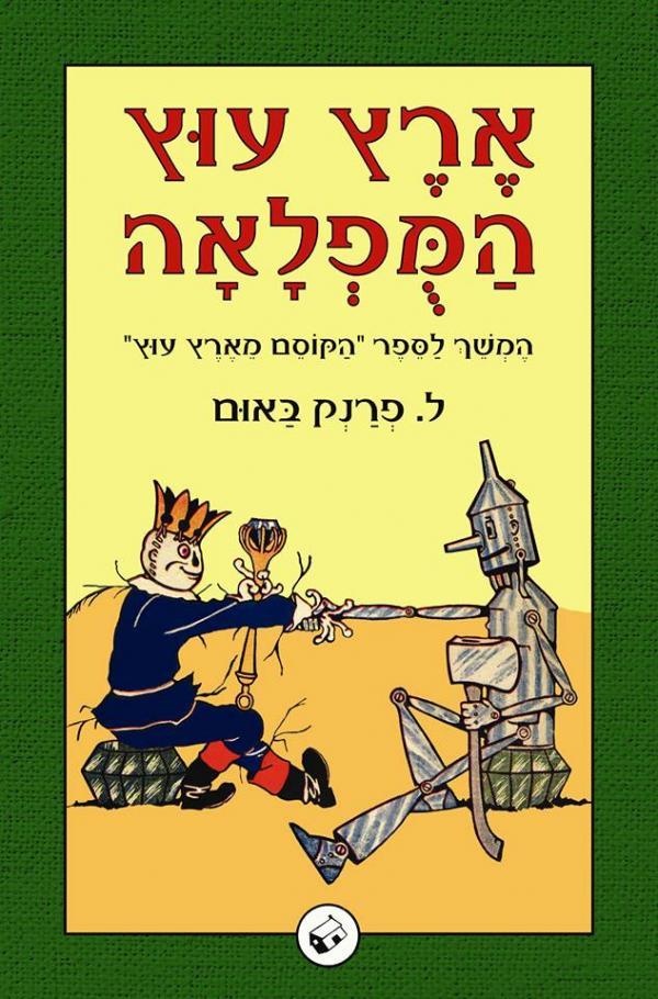 """ארץ עוץ המופלאה - בהוצאת עוץ  - המשך לספר """"הקוסם מארץ עוץ"""" - ל. פרנק באום"""