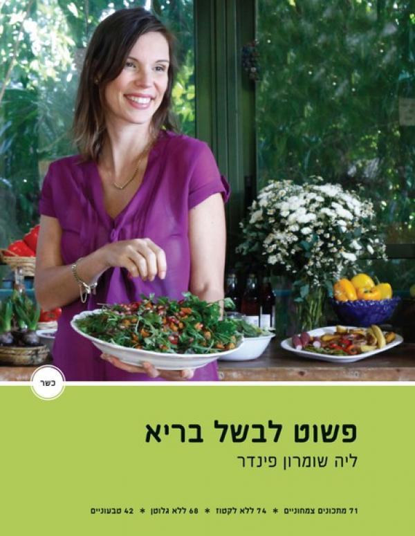 פשוט לבשל בריא - ליה שומרון-פינדר