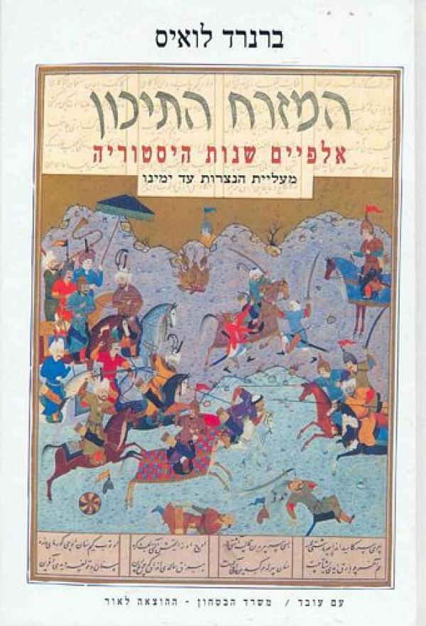 המזרח התיכון - אלפיים שנות היסטוריה - מעליית הנצרות עד ימינו - ברנרד לואיס