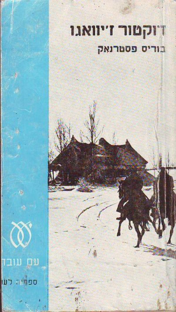 דוקטור ז'יוואגו (מהדורת עם עובד, 1958) - תירגום: צבי ארד - בוריס פסטרנאק