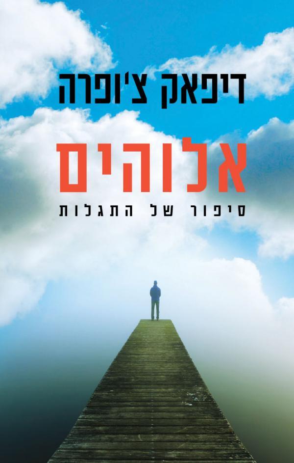 אלוהים - סיפור של התגלות - דיפאק צ'ופרה