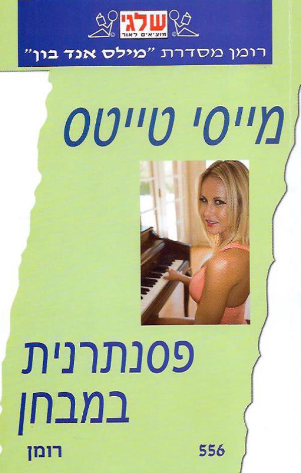 פסנתרנית במבחן - מייסי ייטס