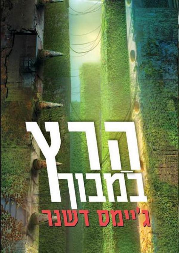 הרץ במבוך - ג'יימס דשנר