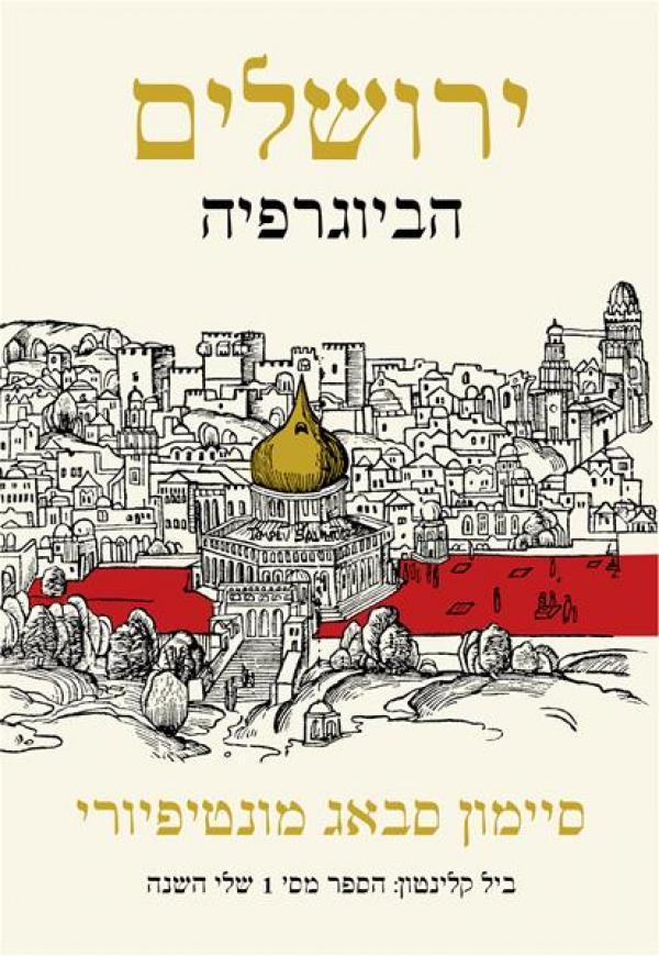 ירושלים - הביוגרפיה - סיימון סבאג מונטיפיורי