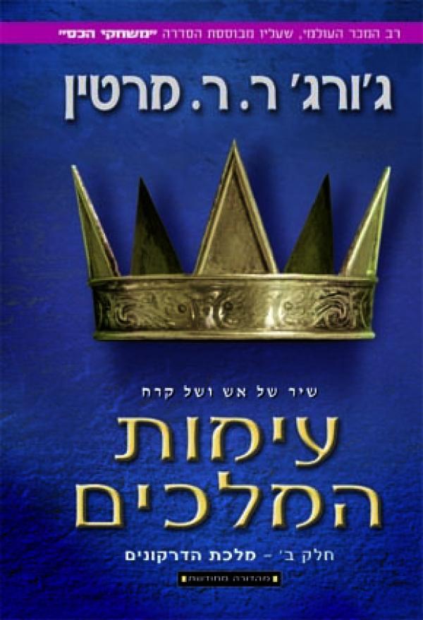 עימות המלכים ב- מהדורה מחודשת - מלכת הדרקונים - ג'ורג' ר. ר. מרטין