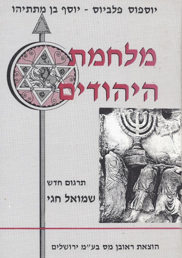 מלחמת היהודים (1993) / יוספוס פלביוס (יוסף בן מתתיהו)