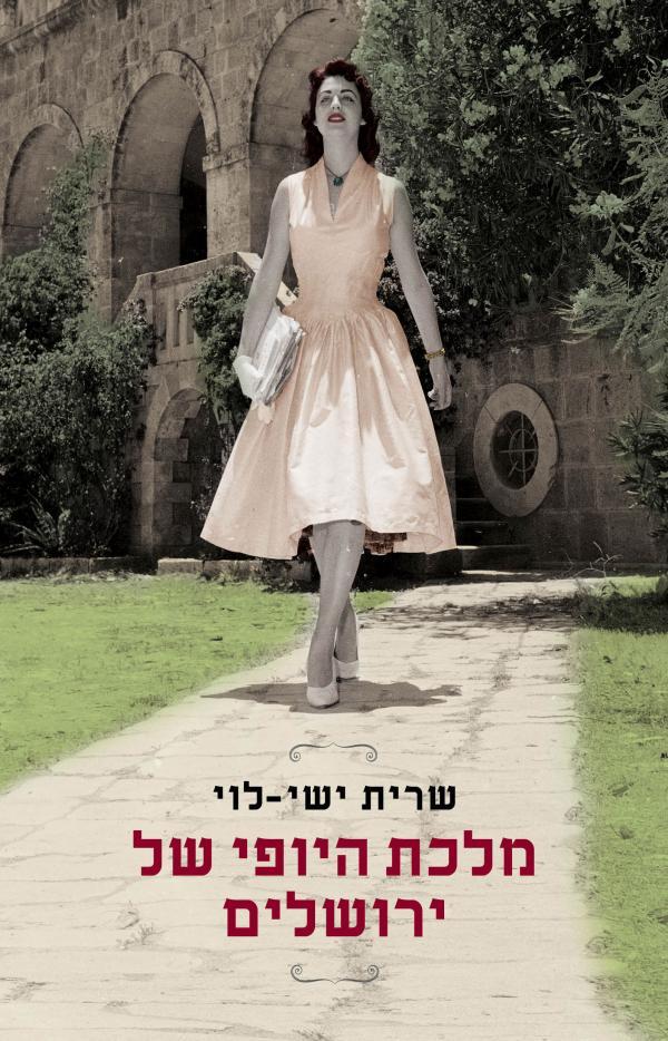 מלכת היופי של ירושלים - שרית ישי-לוי