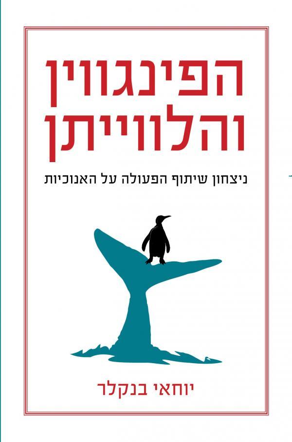 הפינגווין והלווייתן - ניצחון שיתוף הפעולה על האנוכיות - יוחאי בנקלר