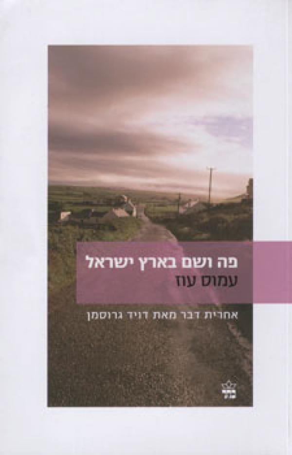 פה ושם בארץ ישראל (מחודש) - עמוס עוז