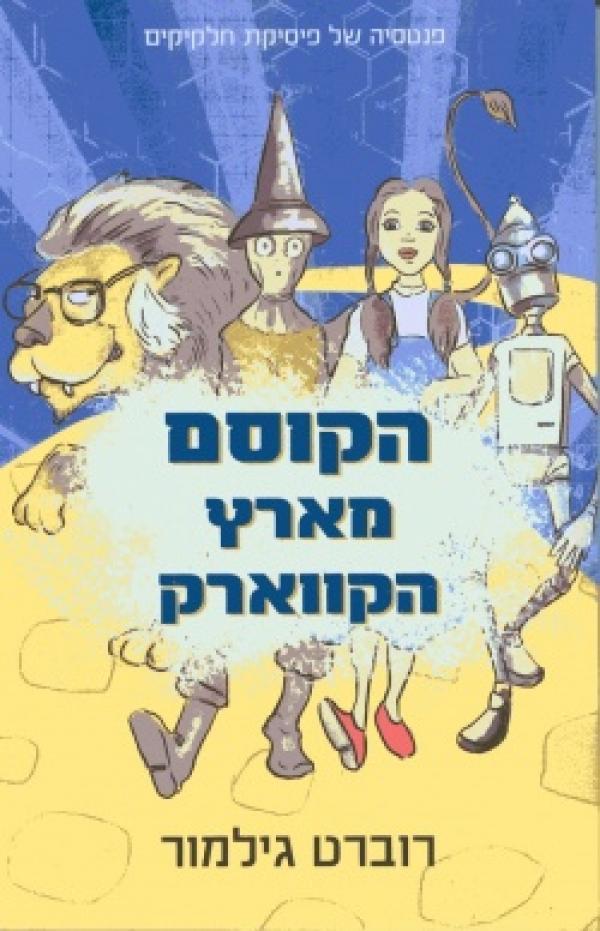 הקוסם מארץ קווארק - רוברט גילמור