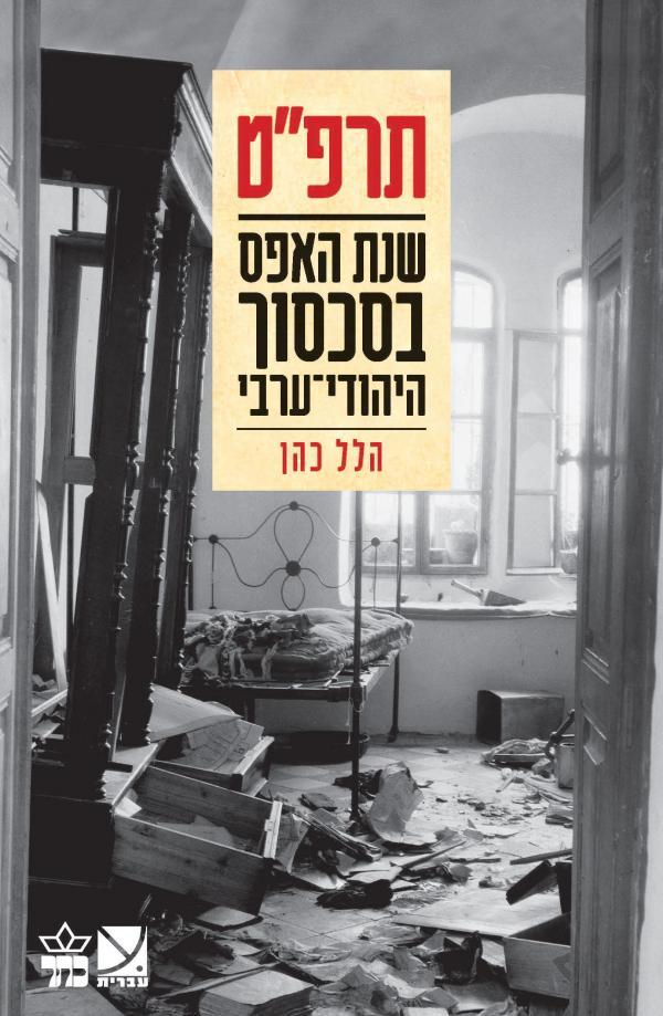 """תרפ""""ט - שנת האפס בסכסוך היהודי-ערבי - הלל כהן"""