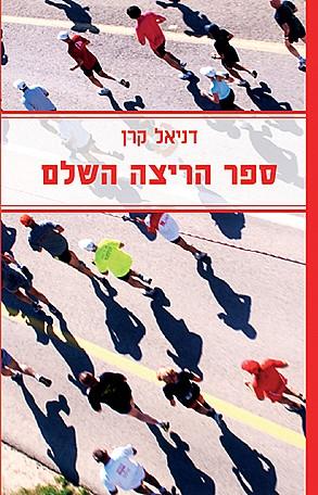 ספר הריצה השלם / דניאל קרן