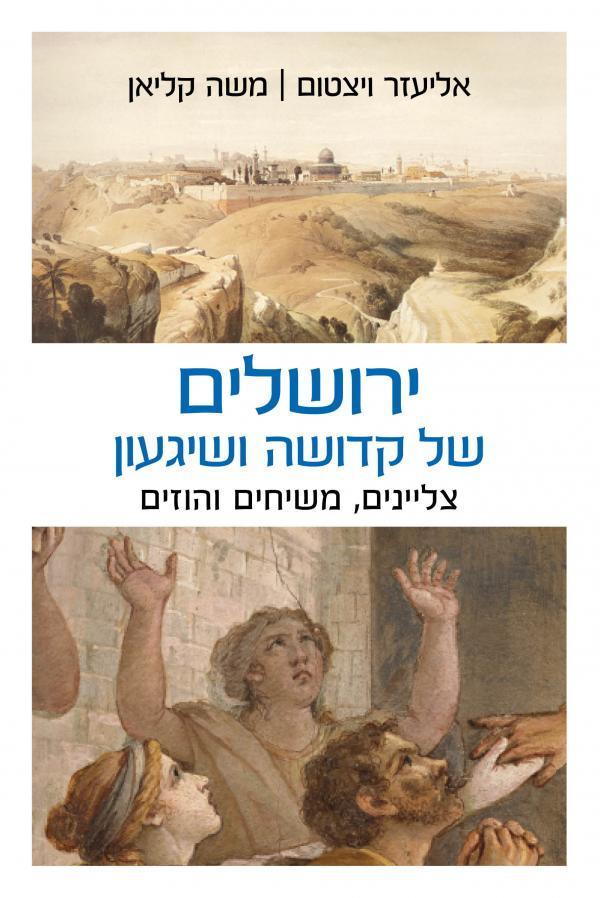תוצאת תמונה עבור ירושלים של קדושה ושיגעון