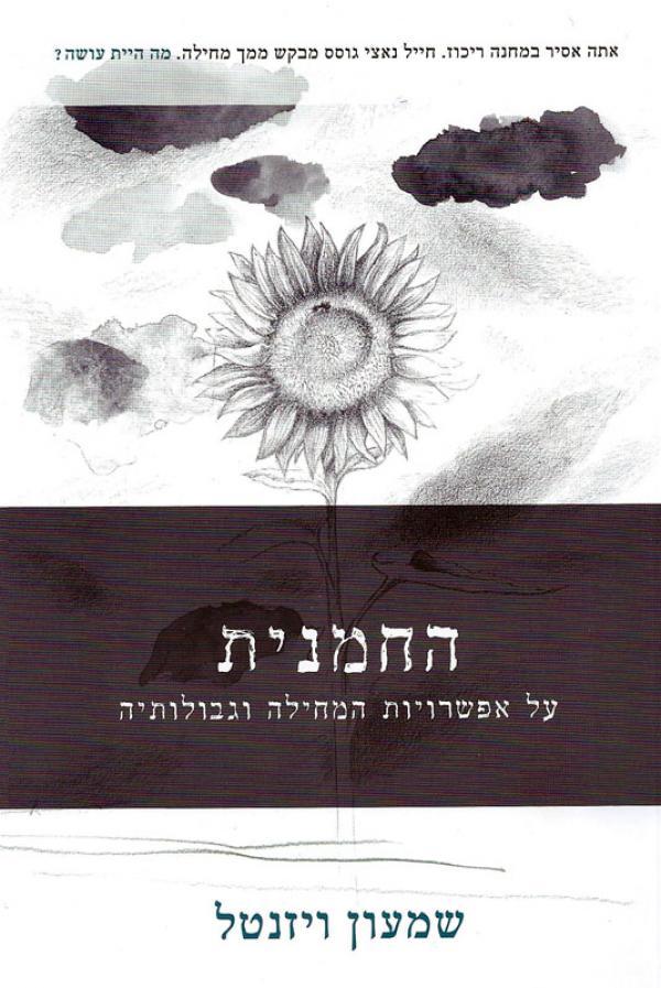 החמנית - על אפשרויות המחילה וגבולותיה - שמעון ויזנטל