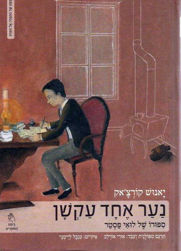 נער אחד עקשן - סיפורו של לואי פסטר - יאנוש קורצ'אק