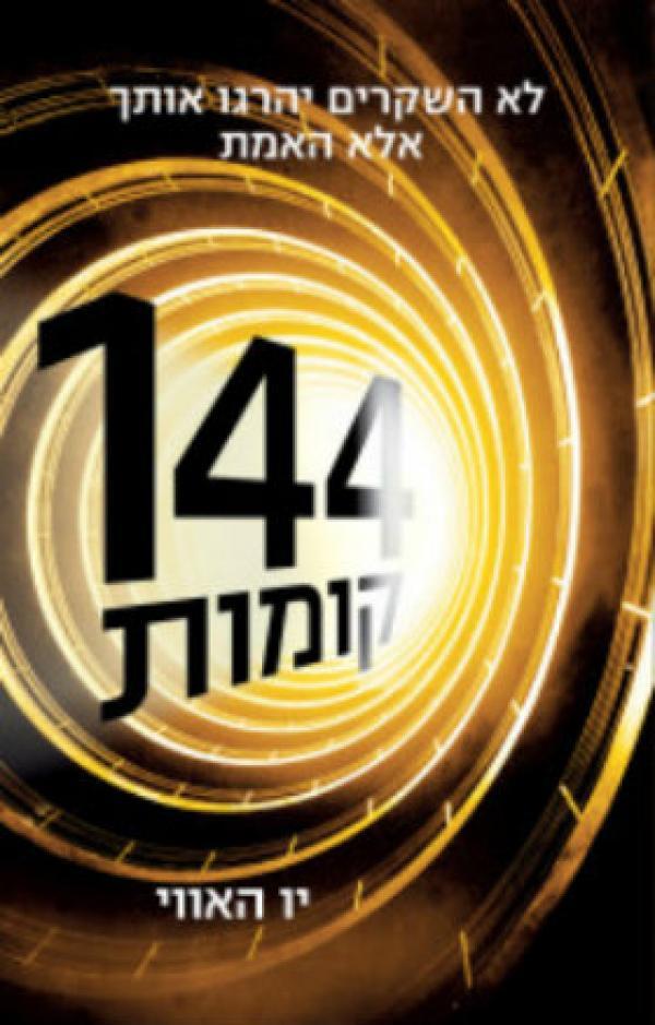 144 קומות - יו האווי