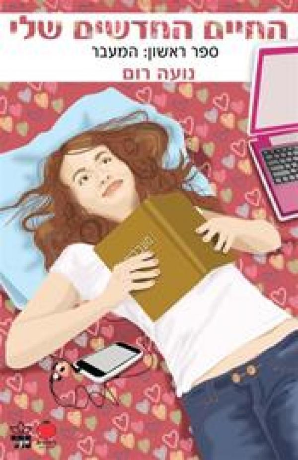 החיים החדשים שלי - ספר ראשון: המעבר - נועה רום