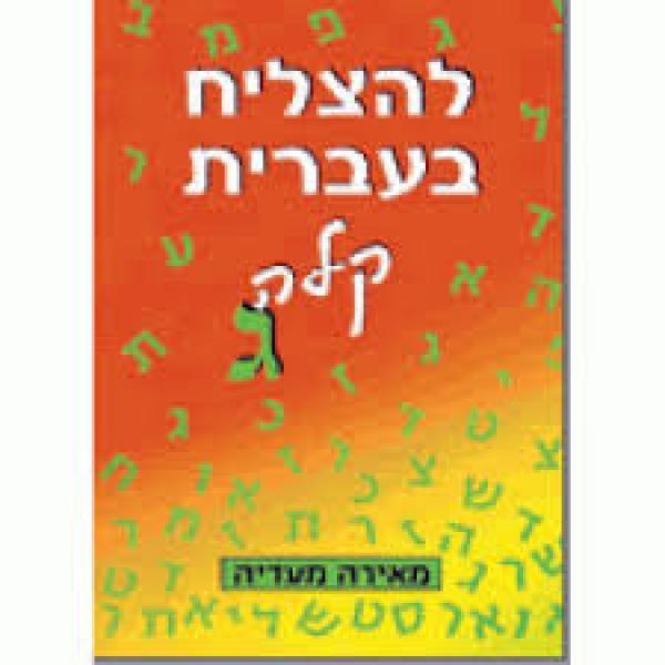 להצליח בעברית קלה ג' - מאירה מעדיה