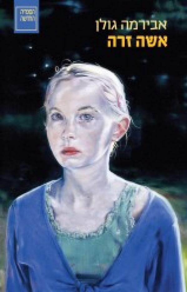 אשה זרה - סיפור חיים - אבירמה גולן