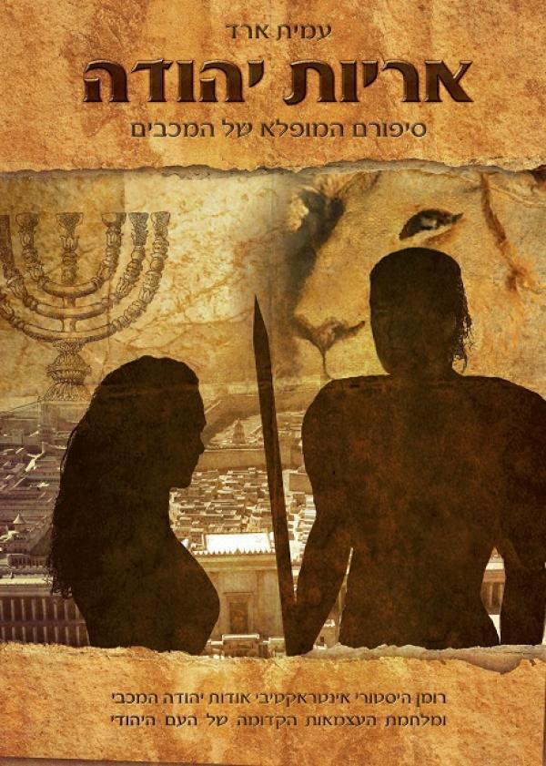 אריות יהודה - סיפורם המופלא של המכבים - עמית ארד