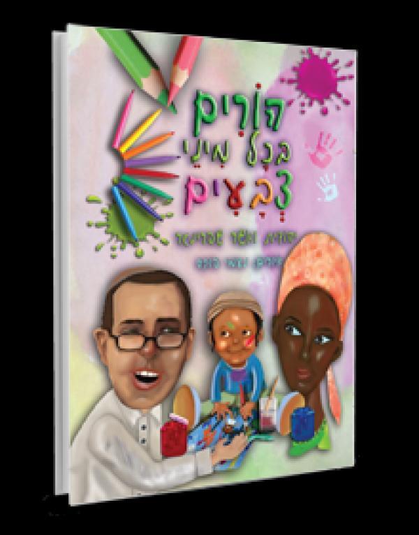 הורים בכל מיני צבעים - יהודית שפרינגר