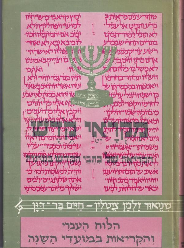 מקראי קדש - הקריאה של כתבי הקדש בנגינות הלוח העברי והקריאות במועדי השנה - שניאור זלמן צייטלין