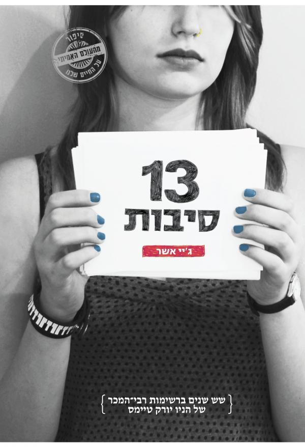 13 סיבות - ג'יי אשר