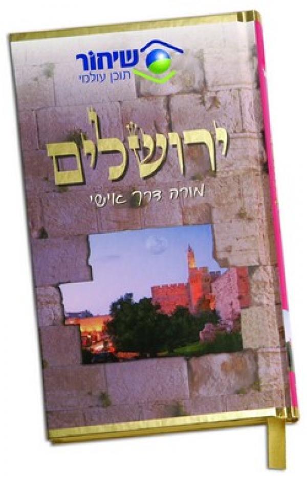 ירושלים: מורה דרך אישי - מדריכי שיחור - מיכאל שיחור
