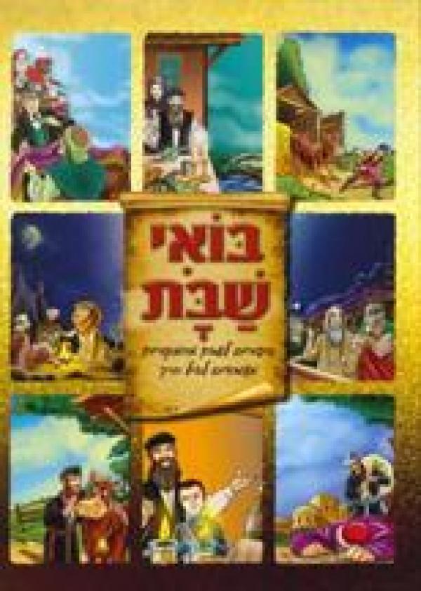 בואי שבת - אברהם אוחיון