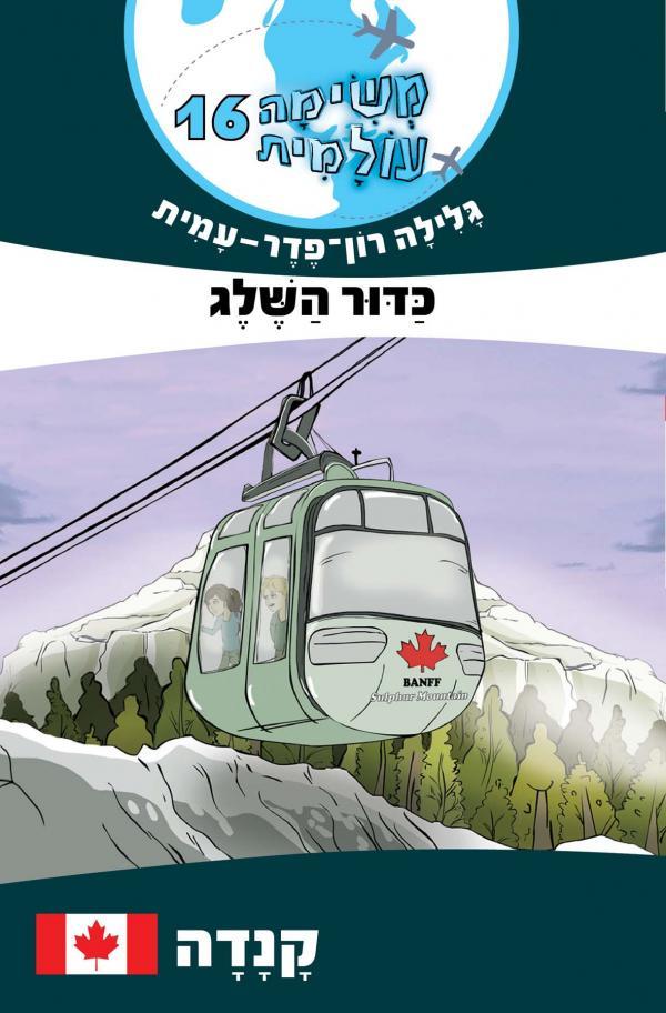 משימה עולמית 16: כדור השלג - גלילה רון פדר עמית