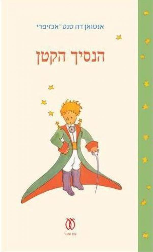 הנסיך הקטן - מהדורה מיוחדת לרגל 70 שנה לצאת הספר  - אנטואן דה סנט-אכזופרי