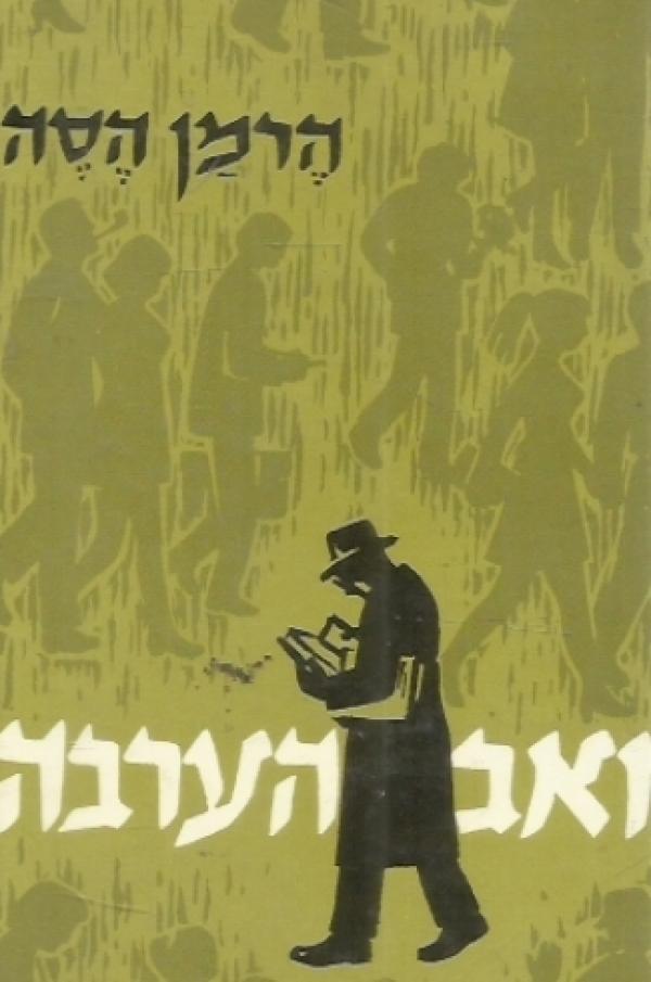 זאב הערבה [1977]  - בצירוף מסה מאת האנס מאיר - הרמן הסה