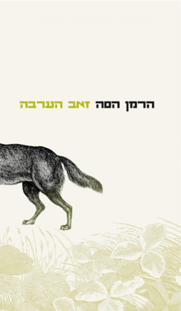 זאב הערבה[2006] חדש - הרמן הסה