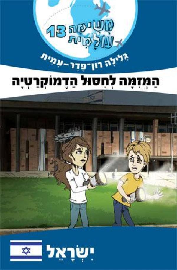 המזימה לחיסול הדמוקרטיה - ישראל - גלילה רון-פדר-עמית