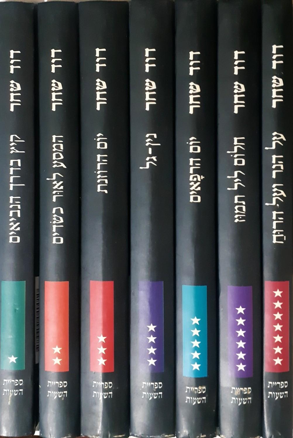 היכל הכלים השבורים - שבעה שערים (7 כרכים) - דוד שחר