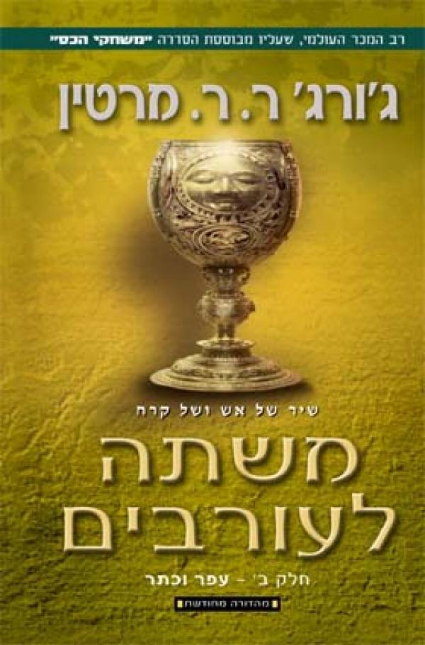 משתה לעורבים ב- מהדורה מחודשת - עפר וכתר - ג'ורג' ר. ר. מרטין