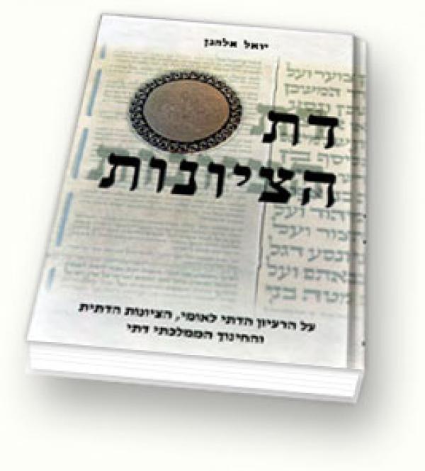 דת הציונות - על הרעיון הדתי לאומי, הציונות הדתית, והחינוך הממלכתי דתי - יואל אלחנן