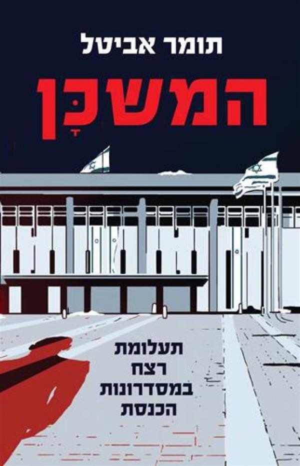המשכן - תעלומת רצח במסדרונות הכנסת - תומר אביטל