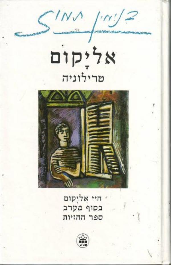 אליקום: טרילוגיה - חיי אליקום, בסוף מערב, ספר ההזיות - בנימין תמוז
