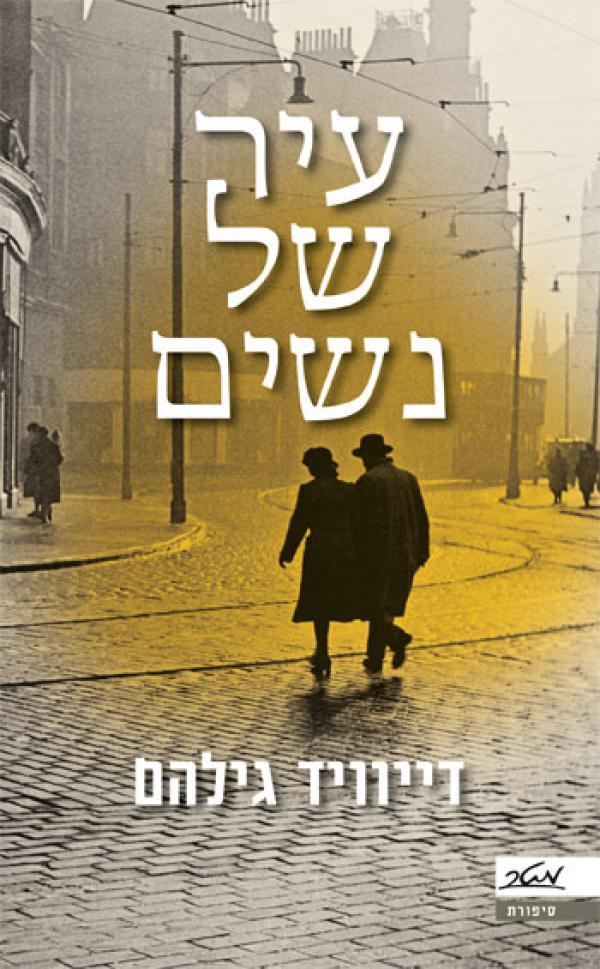 עיר של נשים - מתולדות השואה - דייוויד גילהם