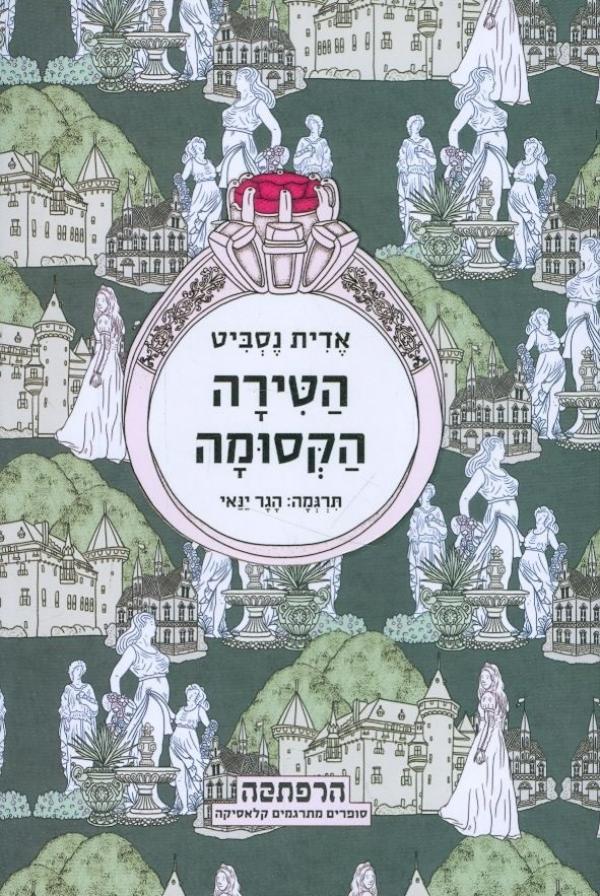 הטירה הקסומה - הוצאה חדשה 2009 - תרגמה: הגר ינאי - אדית נסביט