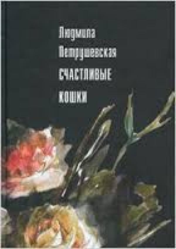 Childdk-shopcomua вы можете купить книгу приключения кузи, или город света, людмила петрушевская