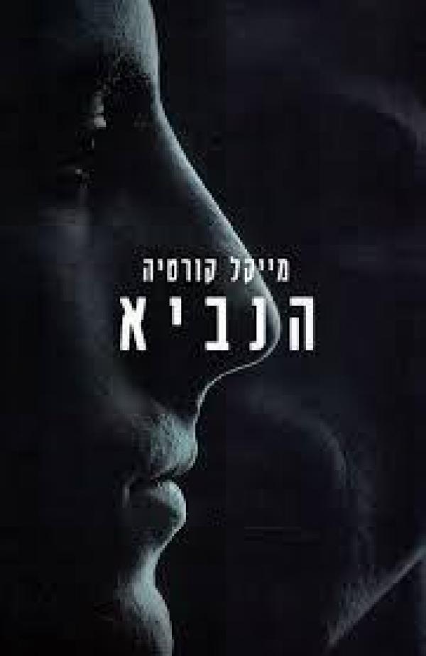 הנביא - מתח ואימה - מייקל קוריטה