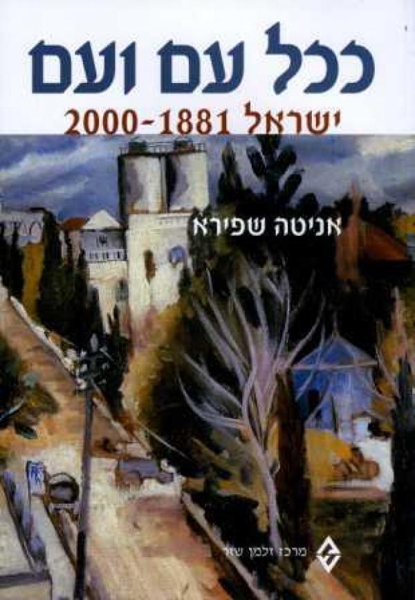 ככל עם ועם - ישראל 2000-1881 - אניטה שפירא