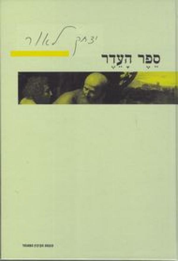 ספר העדר : שירים - יצחק לאור