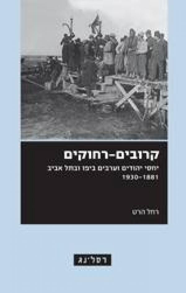 קרובים-רחוקים - יחסי יהודים וערבים ביפו ובתל אביב 1930-1881 - רחל הרט