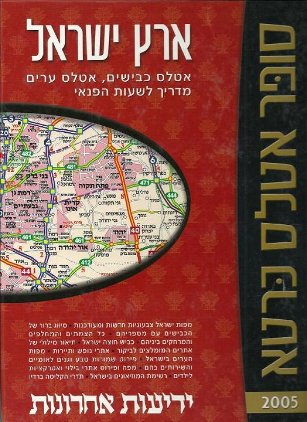 סופר אטלס כרטא 2005 - ארץ ישראל - אטלס כבישים, אטלס ערים, מדריך לשעות הפנאי - כרטא