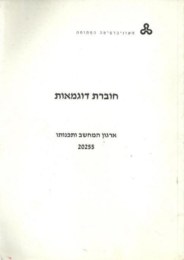 ארגון המחשב ותכנותו - 20255 - חוברת דוגמאות - איריס ברגורי-צור
