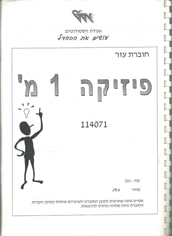 פיזיקה 1 מ' 114071  - חוברת עזר - אגודת הסטודנטים