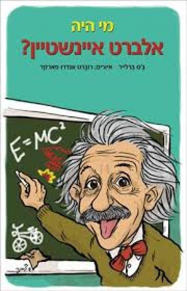 מי היה אלברט איינשטיין - ג'ס ברליר